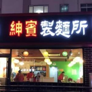 高区のラーメン店