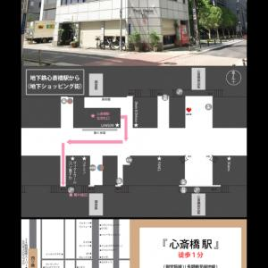 心斎橋対面鑑定 日程