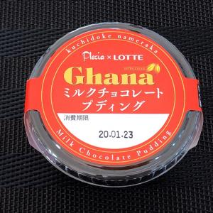 Ghana ミルクチョコレートプディング