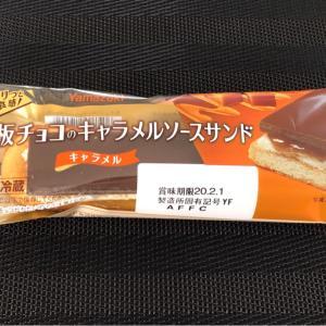 Yamazaki 板チョコのキャラメルソースサンド