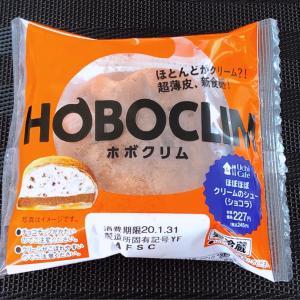 ローソン ホボクリム ほぼほぼクリームのシュー(ショコラ)