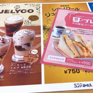 コメダ珈琲店 ジェリコ アーモンドミルク