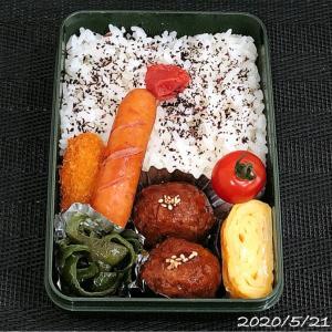 高校生男子のお弁当 2020.05