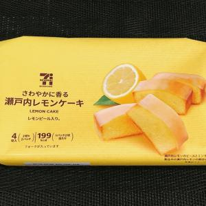 セブンイレブン さわやかに香る瀬戸内レモンケーキ