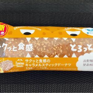ファミリーマート サクッと食感のキャラメルスティックドーナツ