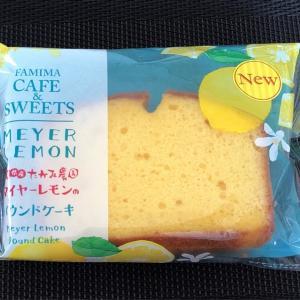 ファミリーマート 三重県産 マイヤーレモンのパウンドケーキ