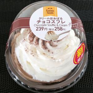 ファミリーマート クリームほおばるチョコスフレ