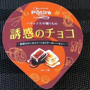 パティレ 魅惑のチョコ (アイスクリーム)