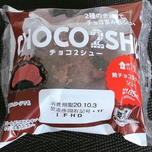 ローソン チョコ2シュー 焼チョコ生チョコシュー