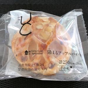 ローソン 陽まるアップルパイ・秋