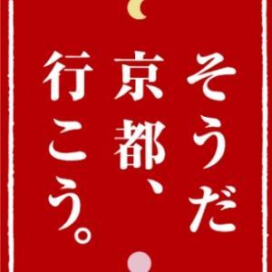 そうだ、京都行こう【プロローグ】