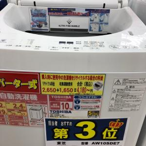 洗濯機の買い替え