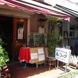 ローストチキン専門店 六本木 ルコック
