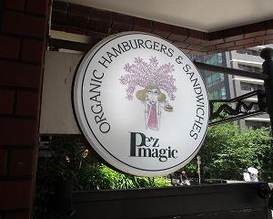 六本木 ハンバーガー&サンドイッチ ぺーズマジック
