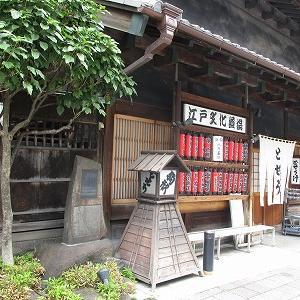 駒形どぜう 浅草本店