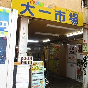 高円寺 大一市場内 トルカリ高円寺店