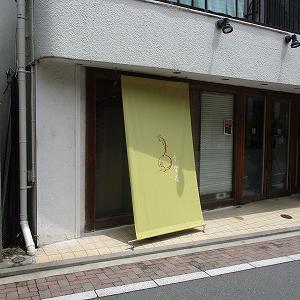 吉祥寺 日本料理 菘(すずな)