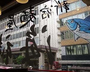新宿麺屋 海神 吉祥寺店