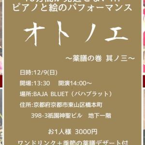 ■12/9は京都祇園の薬膳BAR BAJA BLUETさんで、オトノエ〜薬膳の巻 其ノ三〜