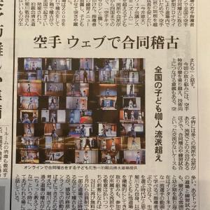 空手キッズオンラインサロン読売新聞掲載