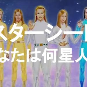 【スターシード!何星人?+ライトソルジャー復活にて~♪】