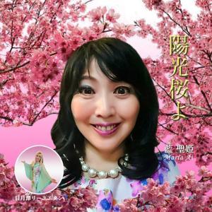 【陽光桜ライブ!+ラジオ5周年記念!+全米女子最終日!にて~♪】