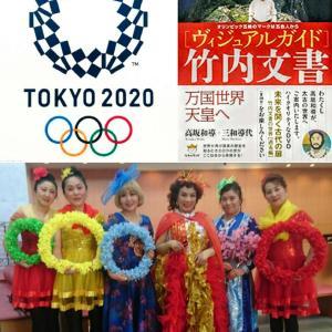 【オリンピックと五色人と竹内文書+日本の使命?にて~♪】