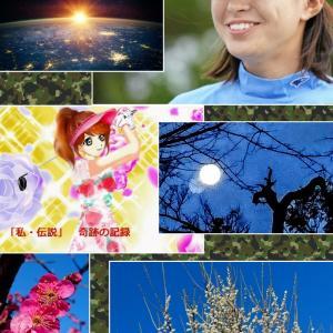 【宇宙元旦(春分の日)の準備+女子ゴルフ・PV試作+満月と龍神様・梅にて~♪】