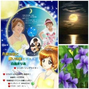 【ワームムーン天秤座満月+月の歌+スミレにて~♪】