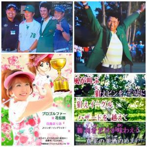 【㊗️松山選手マスターズ優勝!+ゴルフ応援歌+牡牛座新月にて~♪】