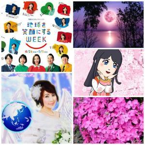 【SDGs地球を笑顔にするWEEK+お歌とお花+蟹座満月ピンクムーンにて~♪】