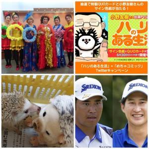 【日中友好コンサート+東京五輪ゴルフ+ハリネズミ大人気漫画にて~♪】