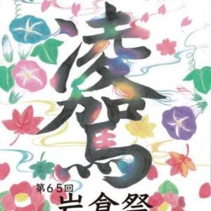 岩倉高校学校の文化祭