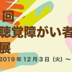 第6回 日本聴覚障がい者芸術展