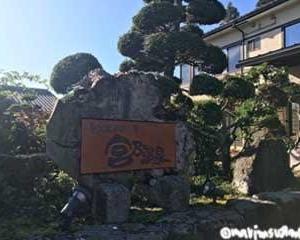 甲賀・忍びの宿温泉