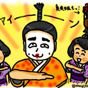 志村けんさん、ご冥福お祈り致します