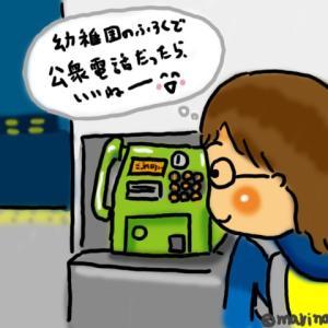 Nan‐na工房で公衆電話設置!?