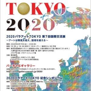 パラアートTokyo第7回国際交流展