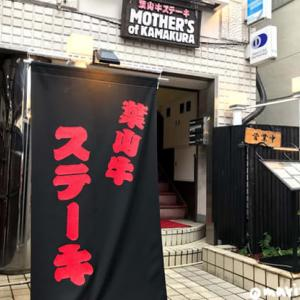 鎌倉小町通り取材レポ