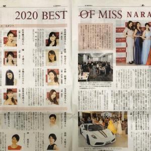 奈良新聞様の元旦号に掲載されました!