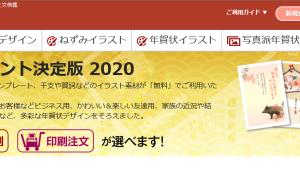 年賀状決定版2020