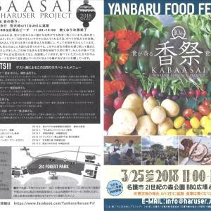 第10回香祭ーYANBARU FOOD FESTIVALー