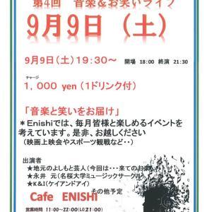cafe ENISHI 第4回音楽&お笑いライブ