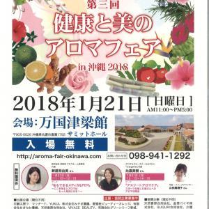 第3回健康と美のアロマフェアin沖縄2018
