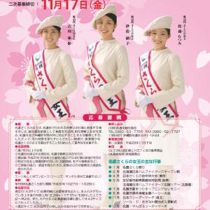 第44代名護さくらの女王募集期間延長!