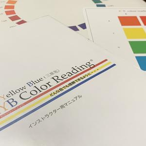 東京でRYBカラーリーディング・インストラクター講座開講します