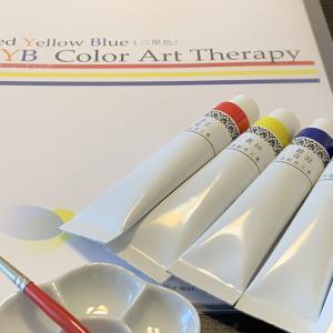 今日の心の色がRYBカラーアートセラピーで