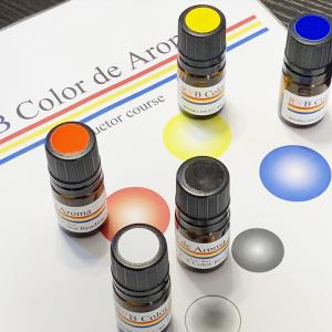 色の三属性をアロマで