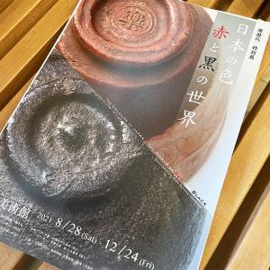 赤と黒の世界〜樂茶碗〜