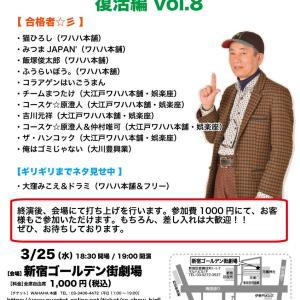 明日(3/25)開催のショービズ復活編vol.8の出演者決定!